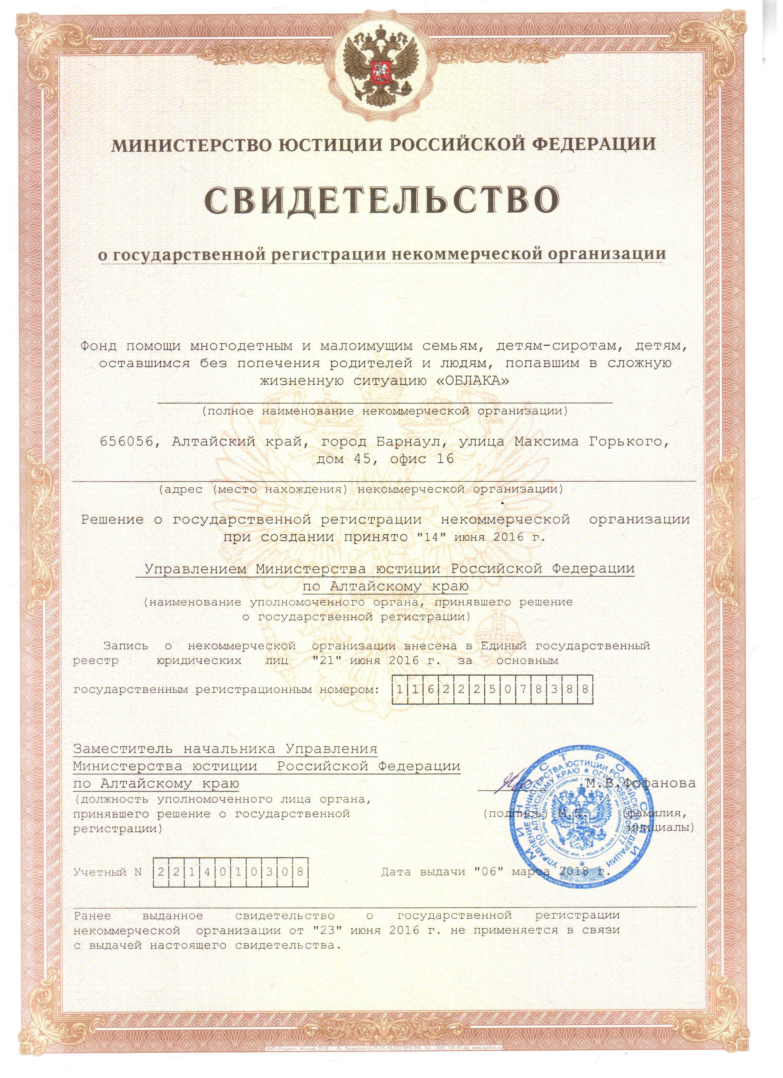 Свидетельство о гос.регистрации новое 06.03.2018