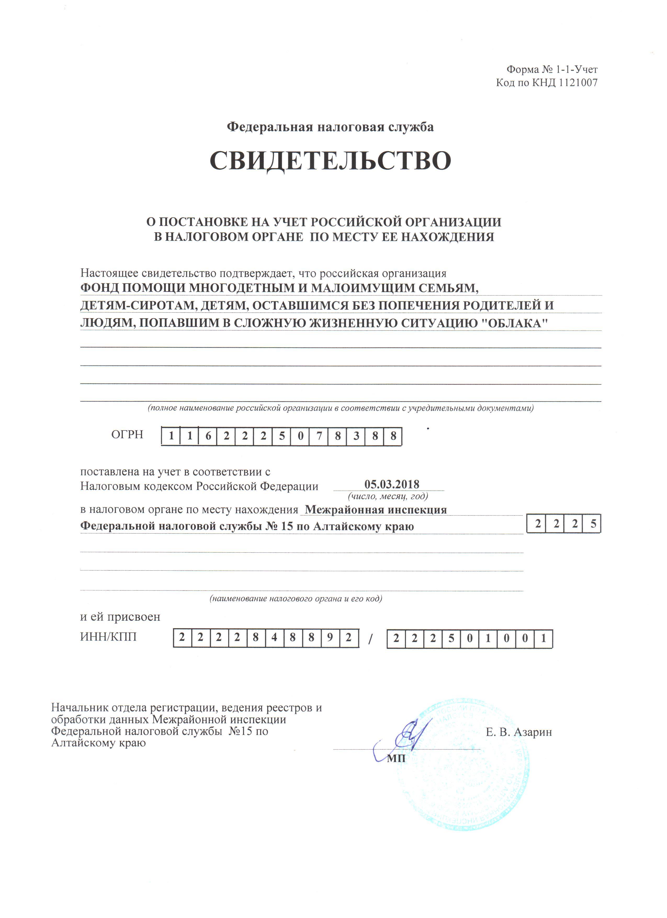 свидетельство о постановке на учет в ИФНС№15
