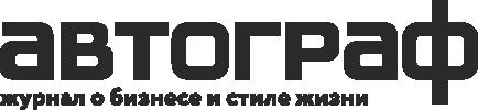 avtograf-logo